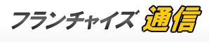 フランチャイズ通信のロゴ