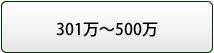 301万円~500万までのフランチャイズ