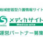 地域介護情報サイト『メディカサイト』都道府県別運営パートナー募集の商材