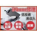 iPhone/iPad/iPod/スマホ修理・買取専門店の商材