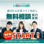 企業コスト見直しの新ビジネス|PR・紹介パートナー!の商材