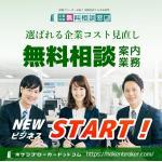 【注目】企業コスト見直しの新ビジネス事業パートナー!の商材