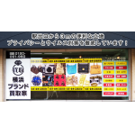 【横浜ブランド買取家】のFCでブランド買取店開業の商材