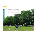 まいぷれアカデミー/地域ポータルサイト「まいぷれ」の商材