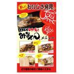 大阪名物「いか焼き みなせん」/芙蓉フーズ株式会社の商材