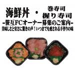 笹互(ささご)の海鮮丼・寿司のフランチャイズ