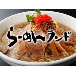 らーめんランド/ラーメン店の商材