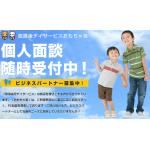 放課後等デイサービス・児童発達支援『おもちゃ箱』の商材