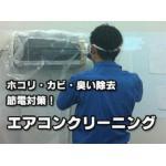 エアコン洗浄クリーニングの商材