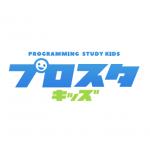 小学生向けプログラミングスクール『プロスタキッズ』の商材