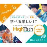 未経験歓迎!小学生向けITものづくり教室『HighTech(ハイテック)』の商材