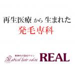 発毛サロン「REAL」の商材